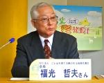 NPO法人 ことばを育てる親の会 会長 福光 哲夫さん