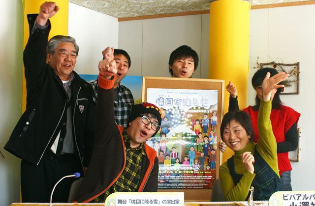 「境目に降る雪」演出家 中島 淳彦さんと 参加者の皆様