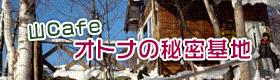 山Cafe オトナの秘密基地