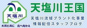 天塩川王国-天塩川流域ブランド化事業情報配信スタッフブログ