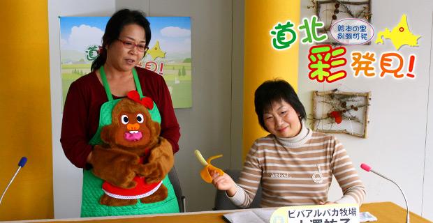 道北彩発見 2012-01-21