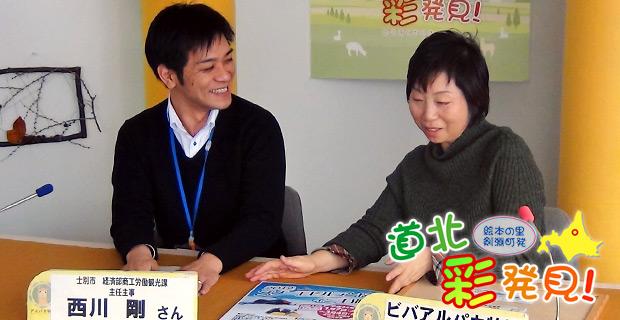 道北彩発見2012-01-07