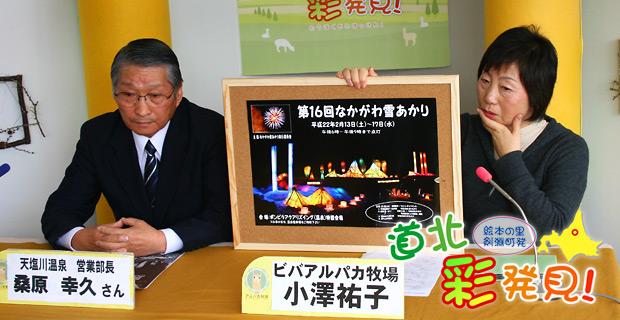 道北彩発見2012-01-28