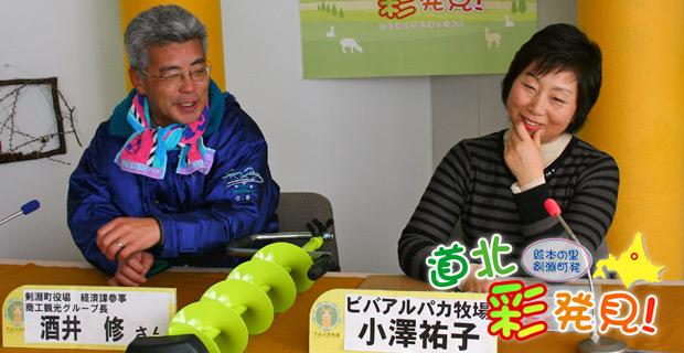 道北彩発見2012-01-14
