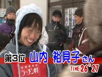 女性の部 第3位 山内 裕見子さん TIME 26分27秒