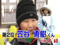 子供の部 第2位 笠谷 勇樹くん TIME 11分60秒