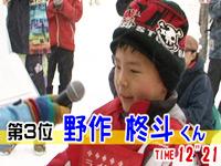 子供の部 第3位 野作 柊斗くん TIME 12分21秒