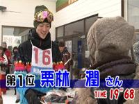 男性の部 第1位 栗林 潤さん TIME 19分68秒