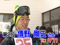 男性の部 第2位 傅野 剛史さん TIME 19分71秒
