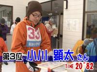 男性の部 第3位 小川 顕太さん TIME 20分82秒