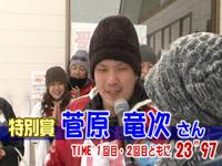 特別賞 菅原 竜次さん TIME 1回目・2回目ともに 23分97秒
