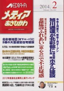 2014-01-15 メディアあさひかわ表紙