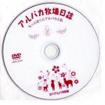 アルパカ牧場日誌DVD
