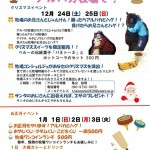 クリスマス_お正月イベント