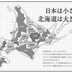 日本は小さい 北海道は大きい