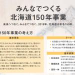 北海道150年事業キャプチャ